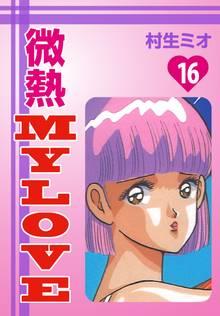 微熱MyLove(16)