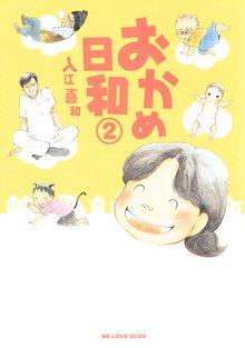 おかめ日和(2)