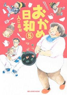おかめ日和(5)