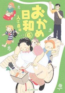 おかめ日和(6)