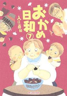 おかめ日和(7)