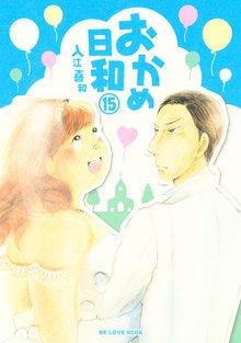 おかめ日和(15)