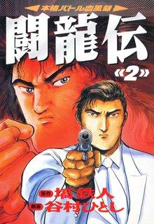 闘竜伝(2)