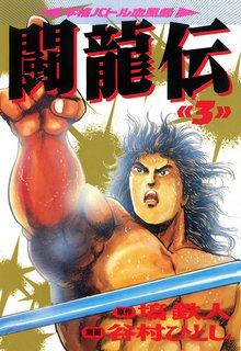 闘竜伝(3)