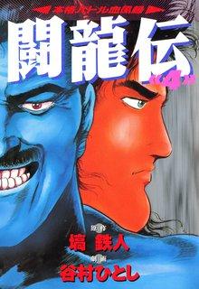 闘竜伝(4)
