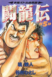 闘竜伝(5)