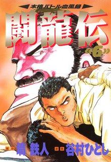 闘竜伝(6)