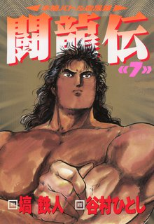 闘竜伝(7)