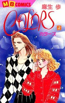 COLORS(2)