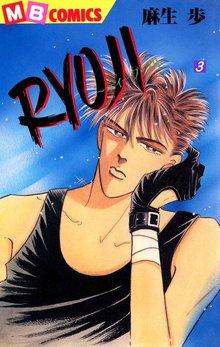 RYOJI~ディープ・ブルー(3)