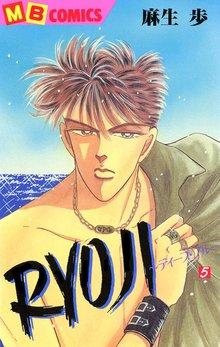 RYOJI~ディープ・ブルー(5)