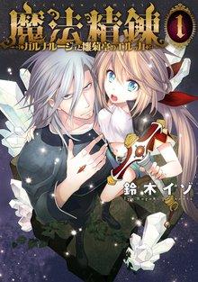 魔法精錬-ガルナルージュと雛菊亭のエルッカ-