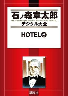 HOTEL(6)