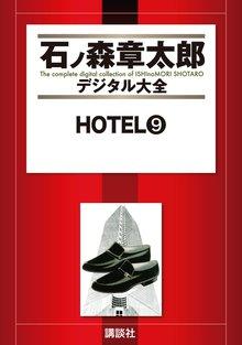 HOTEL(9)