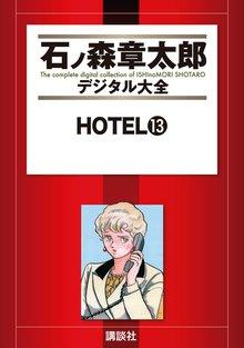 HOTEL(13)