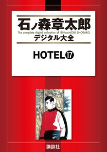 HOTEL(17)