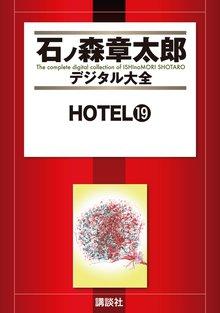 HOTEL(19)