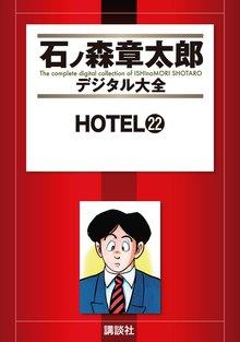 HOTEL(22)