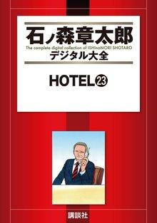 HOTEL(23)