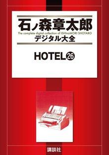 HOTEL(26)