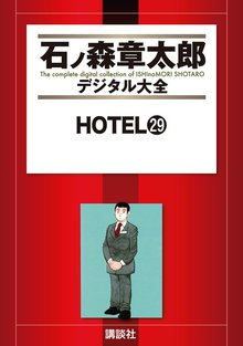 HOTEL(29)