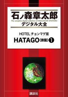 HOTELチョンマゲ版 HATAGO<旅籠>