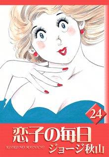 恋子の毎日 (24)