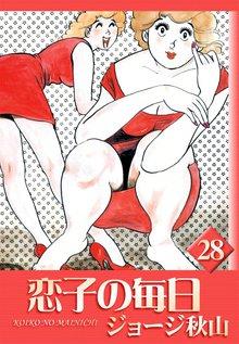恋子の毎日 (28)