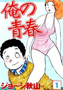 俺の青春 (1)