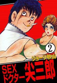 SEXドクター 尖三郎 (2)