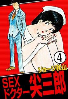 SEXドクター 尖三郎 (4)