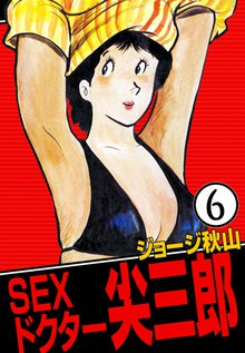SEXドクター 尖三郎 (6)