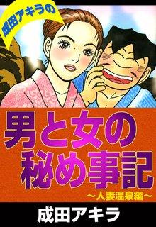 成田アキラの男と女の秘め事記 人妻温泉編