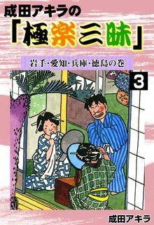 成田アキラの「極楽三昧」 (3) 岩手・愛知・兵庫・徳島の巻