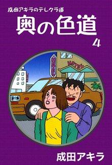 成田アキラのテレクラ道 奥の色道 (4)