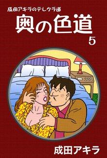 成田アキラのテレクラ道 奥の色道 (5)