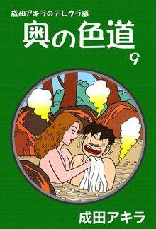 成田アキラのテレクラ道 奥の色道 (9)