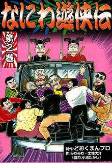 なにわ遊侠伝 (2)