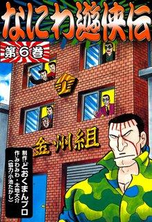 なにわ遊侠伝 (6)