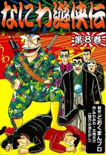 なにわ遊侠伝 (8)