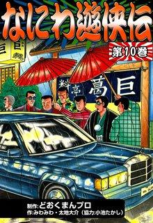 なにわ遊侠伝 (10)