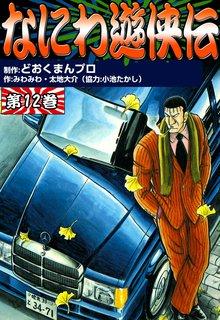 なにわ遊侠伝 (12)