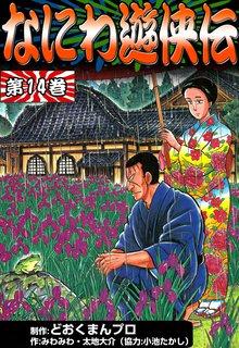 なにわ遊侠伝 (14)