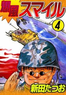 爆風スマイル (4)
