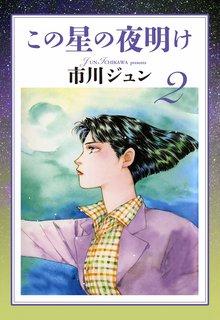 この星の夜明け (2)