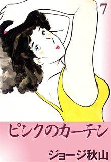 ピンクのカーテン (7)