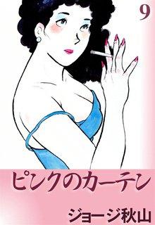 ピンクのカーテン (9)