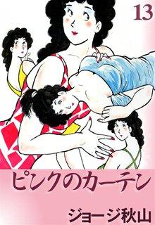 ピンクのカーテン (13)