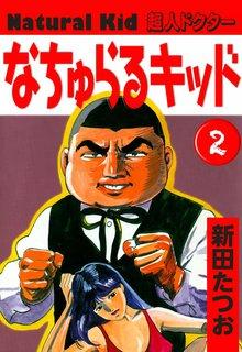なちゅらるキッド (2)