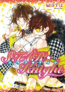 STAR☆Knight【電子限定おまけ付き】
